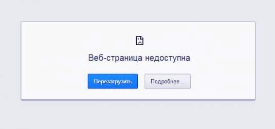 Фото - Чому не відкриваються сайти?