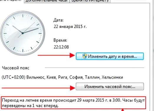 Фото - Чому збивається час?