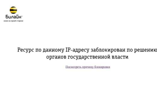 Фото - Чому заблокований сайт?