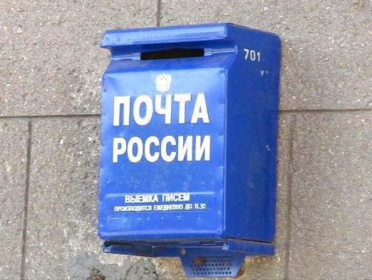 Фото - Чи працює пошта в неділю?