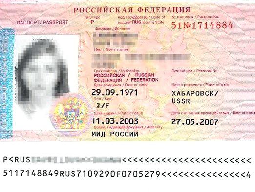 Фото - Скільки діє закордонний паспорт?