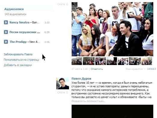 Фото - Що буде, якщо забанити Павла Дурова?