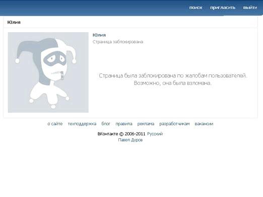 Фото - Що робити, якщо заблокували вконтакте за спам?