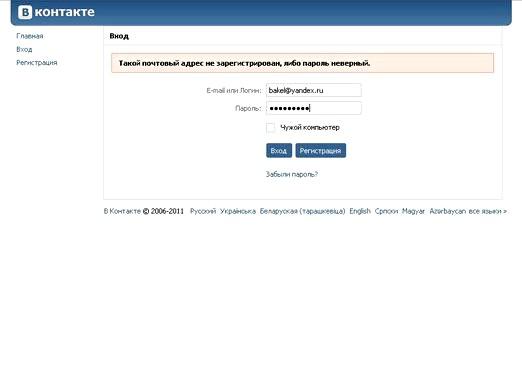 Фото - Що робити, якщо забув пароль вконтакте?