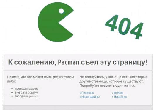 Фото - Що таке 404?