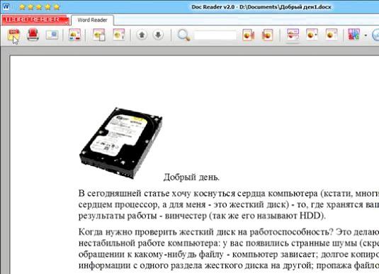 Фото - Файл doc: чим відкрити?