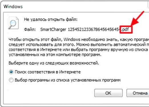 Фото - Чому файл не відкривається?