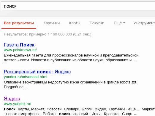 Фото - Що таке пошукова система?