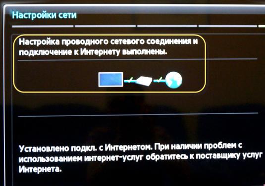 Фото - Телевізор samsung: як підключити інтернет?